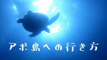 アポ島への行き方【ドゥマゲッティ経由がおすすめ】