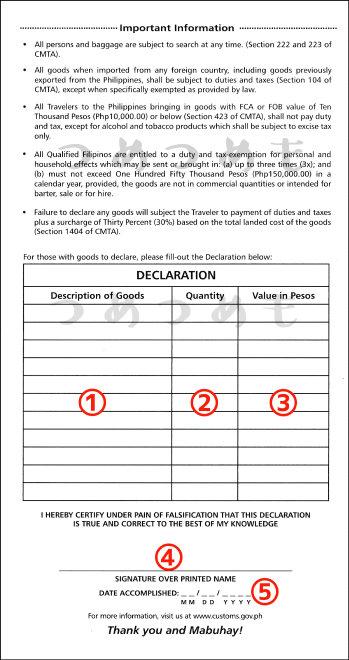 フィリピン税関申告書3ページ目の画像