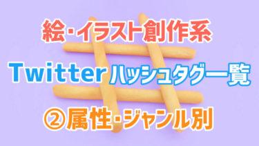 【絵師向け】属性・ジャンル別Twitterハッシュタグまとめ