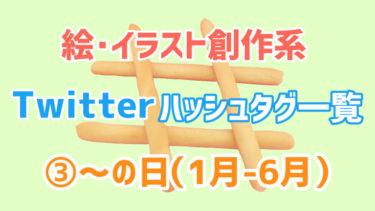 絵描き用!1月~6月の記念日Twitterハッシュタグ一覧