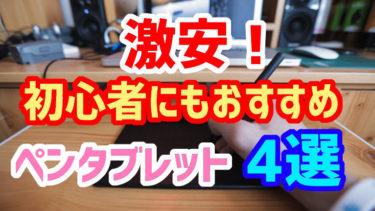 激安!初心者にもおすすめペンタブレット4選【数千円】