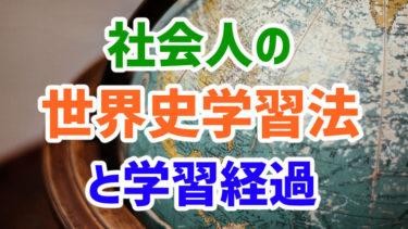 社会人の世界史学習法と学習過程