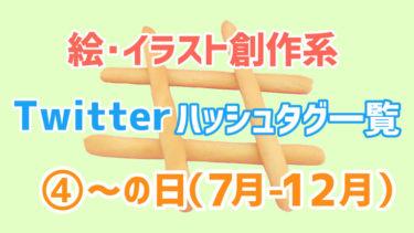 【絵師必見】7月~12月の記念日Twitterハッシュタグ一覧